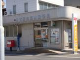 名古屋左京山郵便局