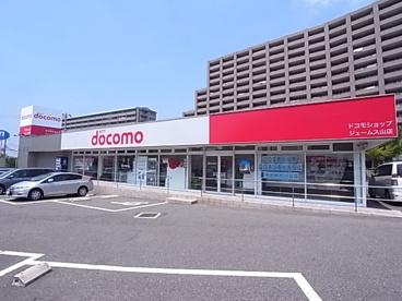 ドコモショップジェームス山店の画像1