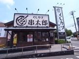 くしカツ串太郎