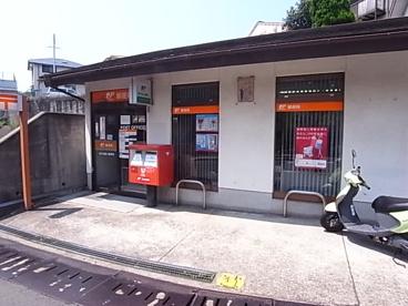 神戸塩屋八郵便局の画像1