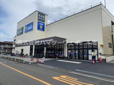 良く品館あおば岡村店の画像1