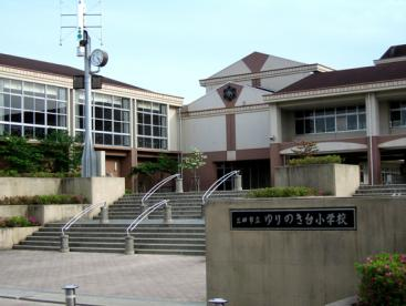三田市立 ゆりのき台小学校の画像1