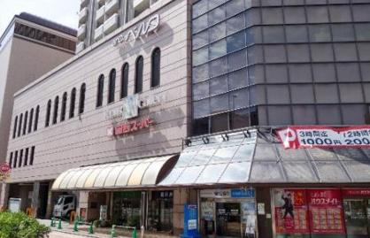 関西スーパー あべのベルタ店の画像1