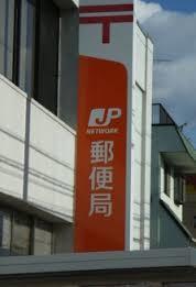 三田弥生が丘郵便局の画像1