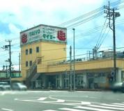 スーパータイヨー 神栖店