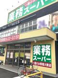 業務スーパー 神栖店