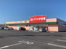 クスリのアオキ 平泉店