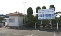 入江歯科 診療所