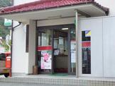 三原宗郷町簡易郵便局