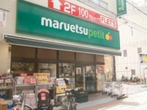 maruetsu(マルエツ) 伊興店