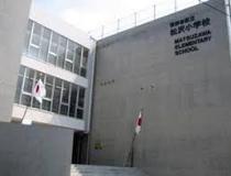 世田谷区立松沢小学校