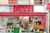 ピアゴ渋谷本町5丁目店