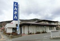 長野信用金庫城北支店
