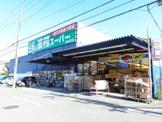 業務スーパー京田辺店
