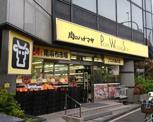 肉のハナマサ 南麻布店