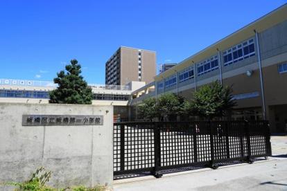 板橋区立板橋第一小学校の画像1