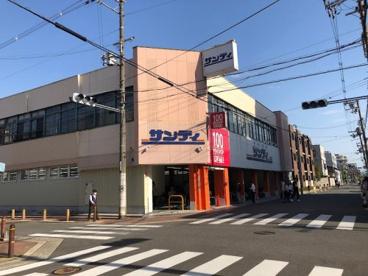 サンディ 西田辺店の画像1