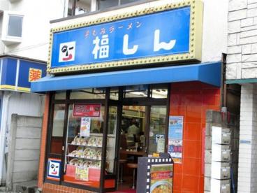 株式会社福しん 下板橋店の画像1