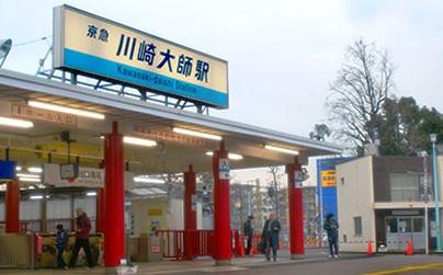 川崎大師駅の画像1