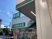 業務スーパー 石神井台店