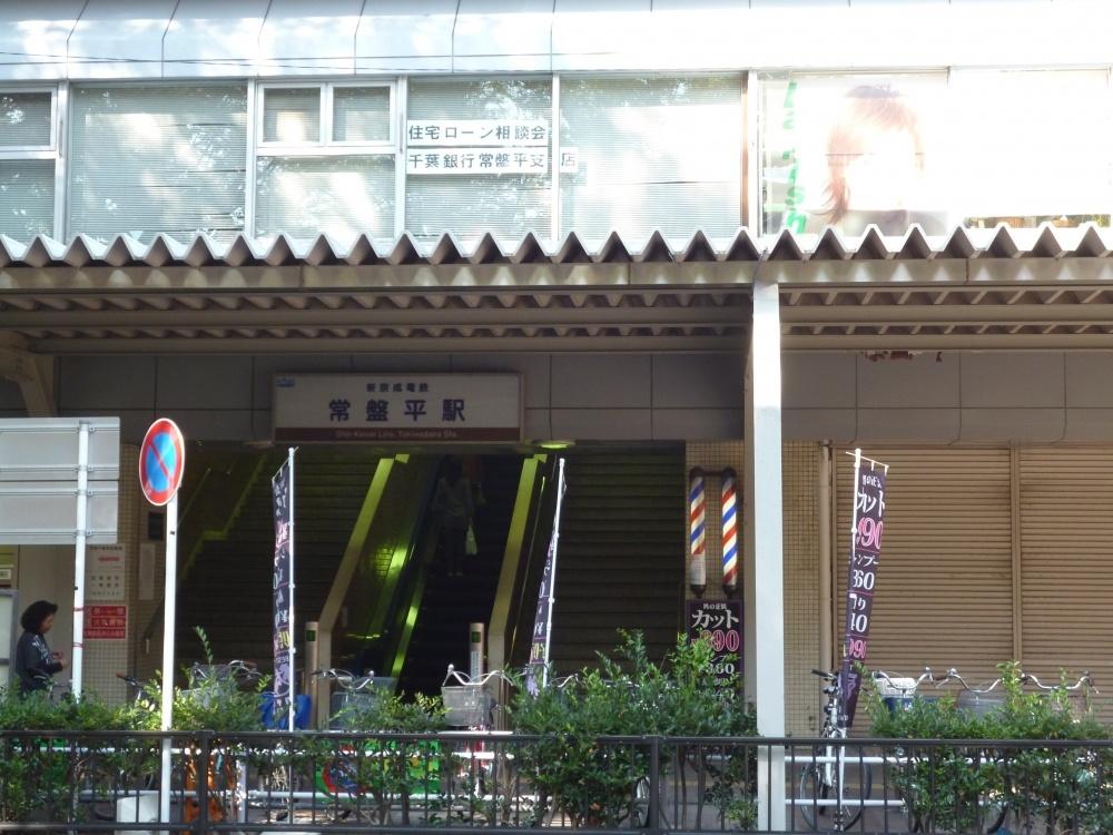 常盤平駅の画像