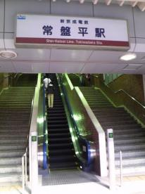 常盤平駅の画像2
