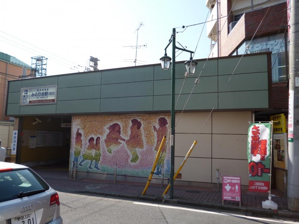 みのり台駅の画像