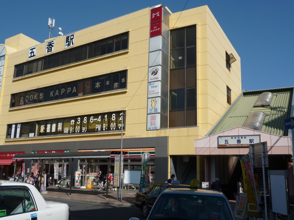 五香駅の画像
