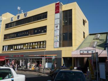 五香駅の画像1