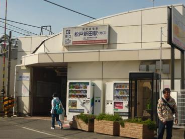 松戸新田駅の画像1