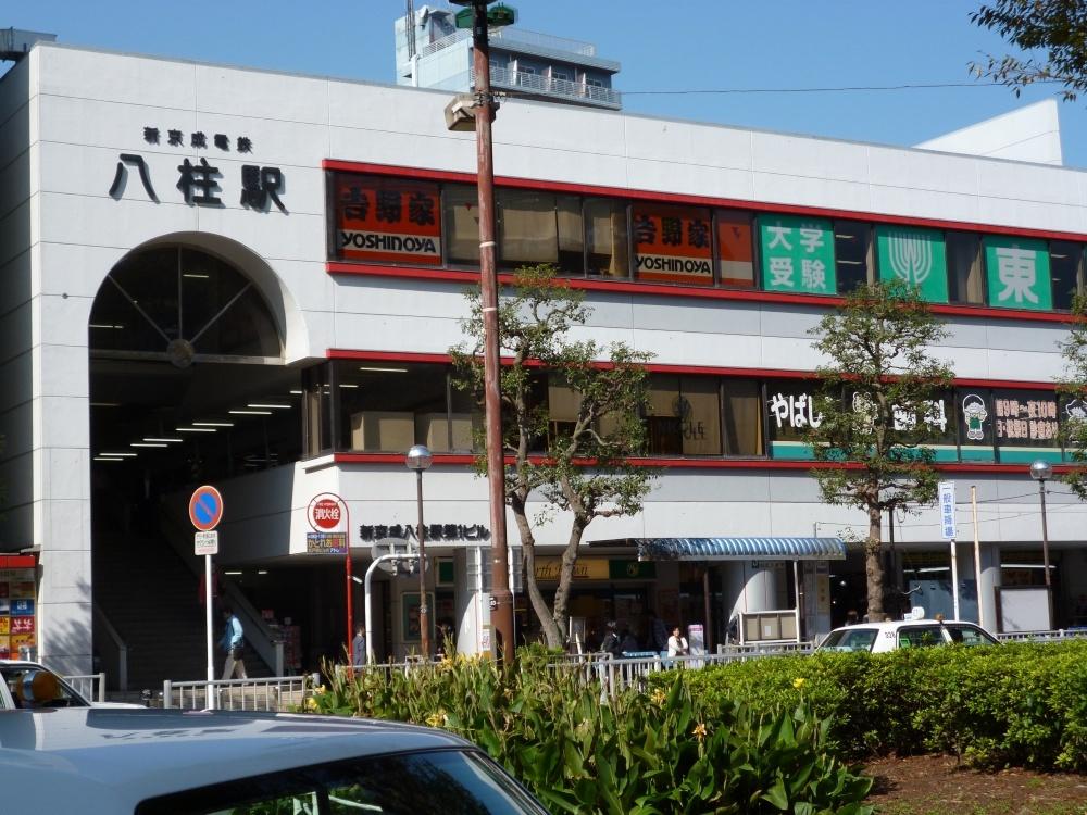 八柱駅の画像