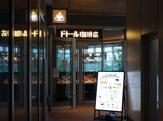 ドトール珈琲店 武蔵小山店