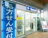 トモズ パークシティ武蔵小山ザモール店