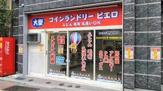 コインランドリー/ピエロ 303号早稲田関口店