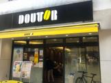 ドトールコーヒーショップ学芸大学西口店