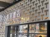 中目黒 蔦屋書店