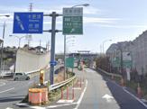 京葉道路 松ヶ丘IC 下り 入口