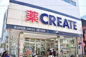 クリエイトSD(エス・ディー) 弘明寺観音通り店の画像1