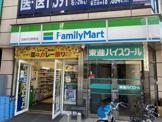 ファミリーマート 自由が丘駅前店