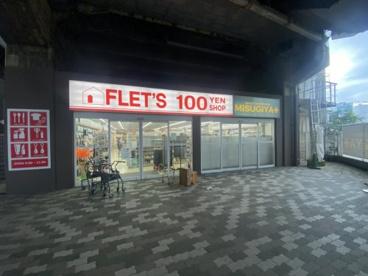 フレッツ福島店の画像1