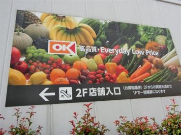 OK(オーケー) 小茂根店の画像1