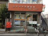 江戸川平井五郵便局
