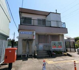 高崎京目郵便局の画像1