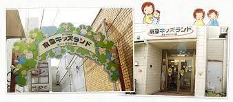 京急キッズランド井土ヶ谷駅保育園の画像1