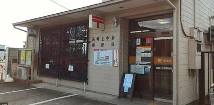 高崎上中居郵便局の画像1