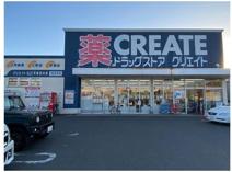クリエイトS・D 平塚田村店