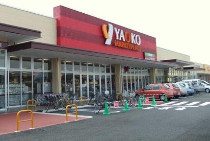 ヤオコー 高崎高関店の画像1