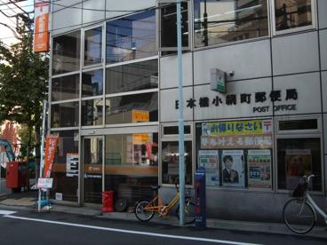 日本橋小網町郵便局の画像1