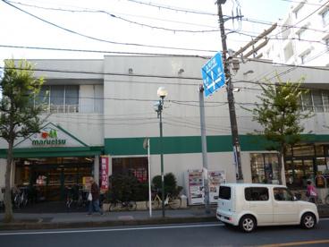 マルエツ北松戸店の画像1