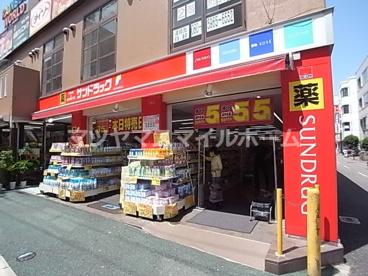サンドラッグ 住道店の画像1